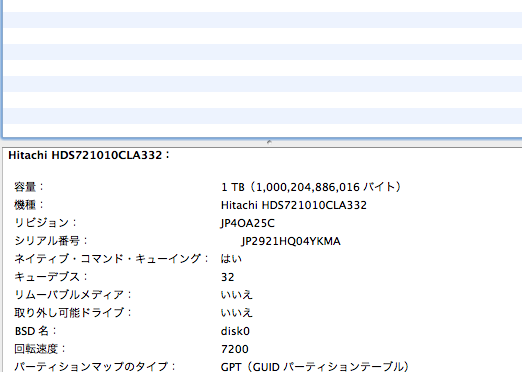 iMac hdd交換+snow lepardインストール